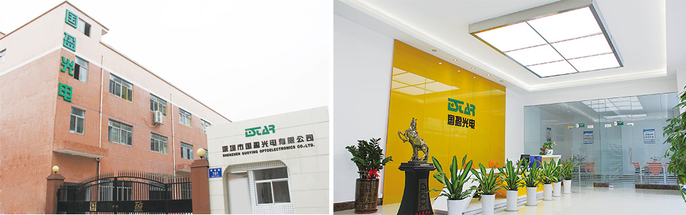 Shenzhen GuoYing Optoelectronics Co., Ltd.